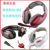 耳机批发赛德斯SA-902头戴式电脑游戏耳机7.1 cf专用usb电竞耳麦