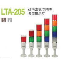 供应LTA-205机床专用警示灯 LTA-205灯泡常亮/频闪警示灯价格