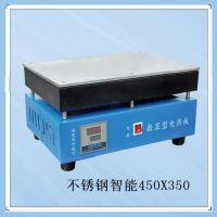 中兴伟业不锈钢恒温电热板,450X350(智能)