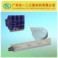 广州供应硬灯条密封胶硬灯条灌封胶 免费试样 质量有保证