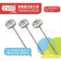 供应TH-288(300度插针温度计),秒表,计时器,厂家直销020-81936626