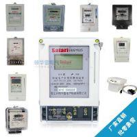 电能表_智能电表_IC卡电表_预付费电能表_电表箱
