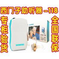 批发西门子助听器 盒式助听器 VITA-118型 助聽器 助听器西门子