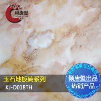 玉石地板砖系列,KJ-D018TH·田黄玉复合瓷砖