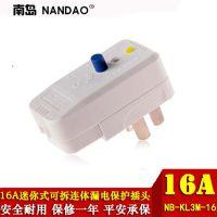 电热水龙头迷你型漏电保护插头器16A/NB-KL3M-16空调热水器插头