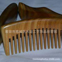 批发梳子 正宗绿檀木梳子 无柄绿檀整木花纹梳子 粗细齿 手工艺品