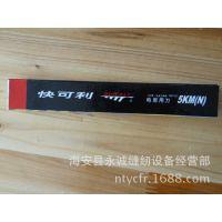 快可利刀片 裁剪机刀片5E/5KM(N)刀片 合金钢刀片 正品