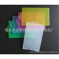 厂家专业生产  品质保证 精美时尚 PVC防磁卡套  彩色磨砂卡套