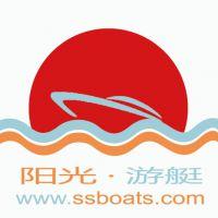 威海市阳光游艇有限公司