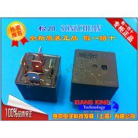 原装进口 台湾松川汽车继电器896H-1CH-C 24VDC DC24V 20A 5脚