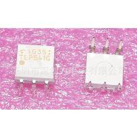 供应TLP541G  TLP541 日本东芝原装光耦