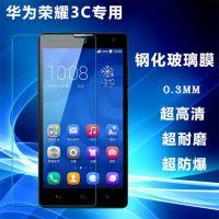 手机屏幕保护膜钢化玻璃膜 华为 防花屏保 手机钢化玻璃保护膜