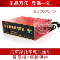 锂电池充电器 12v充电器 蓄电池充电器 铅酸电池充电器