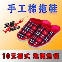 手工棉鞋拖鞋保暖鞋居家冬季棉拖鞋男女款 冬季热销品