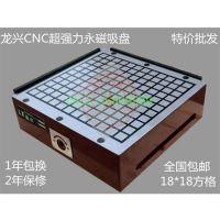 龙兴牌 CNC超强力磁盘 电脑锣磨床磁盘 永磁 铣床吸盘 400*400