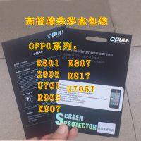 厂家批发 oppo手机贴膜 oppo x907 r807 贴膜 OPPO手机型号贴膜