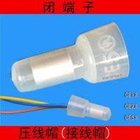 尼龙CE1X CE2X闭端子 压线帽 奶咀 接线端子(足1000只装)