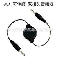 车用MP3音频线/车载MP3连接线 AUX接口线 AUX音频线