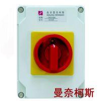 供应南京曼奈柯斯 NM-XLS3-52230C-1隔离开关箱 负载开关