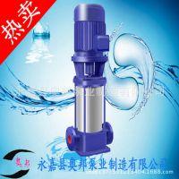 【供应】山东立式单吸多级泵,高压离心泵,GDL型高层建筑加压泵