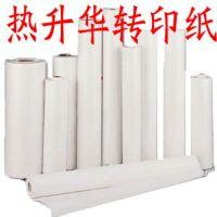 热升华纸卷筒批发,热升华转印纸批发,热转印纸现货供应