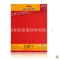正点牌高级白玉刚铁砂纸 红色沙粒铁砂皮 布砂 钢铁打磨 各种规格