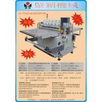 供应JA-1250D长条宽幅型模切机