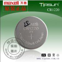 供应MAXELL万胜CR1220纽扣电池(用于电脑主板、汽车遥控器、电子词典)