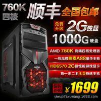 供应AMD 760K四核电脑主机2G游戏独显台式机组装机DIY整机兼容机