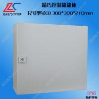 ZZC牌EB300*300*210室内明装配电箱小电气箱壁挂电表箱防水防灰尘