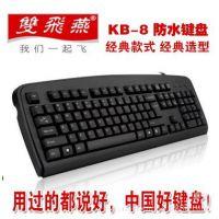 厂家代理 正品 双飞燕KB-8键盘 防水飞燕游戏键盘 USB接口