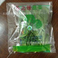 供应批发 果蔬保鲜包装袋 蔬菜专用保鲜袋 水果保鲜包装袋