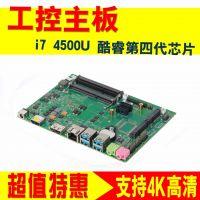 大厂直供新创I7 4500U46英寸/15寸微信广告机  网络摄像机主板