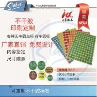 定制圆点不干胶印刷  质检标PASS标 彩色不干胶标签 外箱电子标签