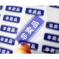 专业印刷非卖品透明不干胶 非卖品标签 北京印刷厂