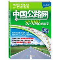 中国公路网实用版地图集 2015版 纸质的GPS,精准定位、详细