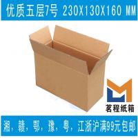 Y7号快递纸箱淘宝纸箱发货专用包装盒湖南厂家定做纸箱满包邮
