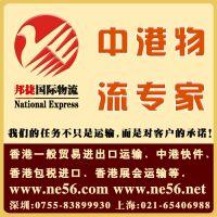 ***专业的的中港物流运输公司 实效快 服务好 17年中港运输品牌