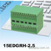 插拔式接线端子15EDGRH-2.5