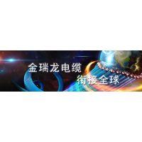 广东金瑞龙电缆有限公司