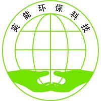 广州奕能环保科技有限公司