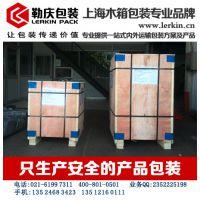 老闵行木箱厂专业提供出口木箱,国内木箱包装,***实在的产品包装