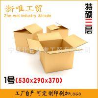 1号邮政纸箱特硬3层 异形纸盒加工定做 快递包装纸箱 瓦楞包装盒