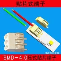 SMD-4.0接线端子 LED贴片式端子 按式贴片端子 压式端子