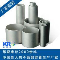 金润德新材料科技不锈钢焊管生产厂家 24年品质保证