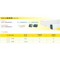 供应优质特惠南京联塑PVC格栅管