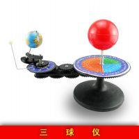 三球仪/地球运动仪/日月全食原理  科普天文仪器 地理器材