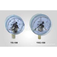 供应YX、YXC系列电接点压力表/红旗/派奥/利华/东亚仪表