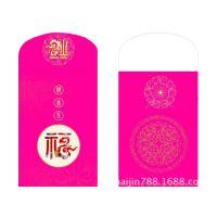 供应特种纸红包个性红包广州印刷厂大量批发利是封红包