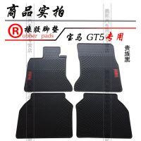 宝马5系GT GT528I GT535i GT550I 宝马GT5专用橡胶脚垫 乳胶脚垫